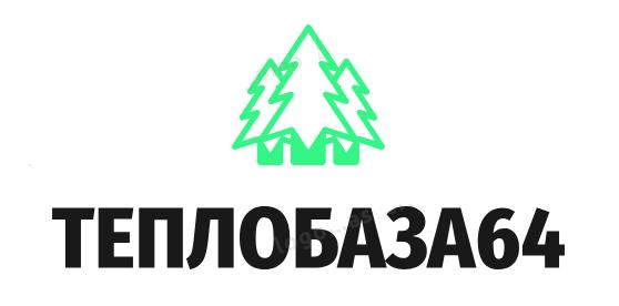 Теплобаза64